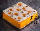 北京北京蛋糕烘焙培訓哪家好 王森咖啡西點西餐蛋糕培訓學校