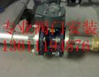 北京东城区专业阀门安装 阀门漏水维修 专业管道阀门焊接