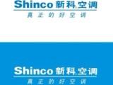 北京西城区新科空调维修 加氟清洗保养服务站点 24h预约报修