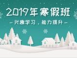 未名天日語培訓學校2019年寒假班開班表