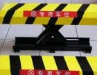 80元全北京市自带电源安装车位锁防撞地锁含所有费用