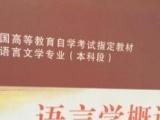 全国高等自考汉语言文学专业 本科