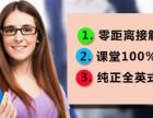 珠海移民英语口语培训