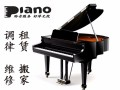 兰州钢琴调律维修换弦外壳补漆抛光-甘肃聆音钢琴技术服务公司