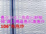 供应全棉色织 双层布 泡泡纱 剪花布 弹力布 银丝布