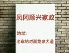 凤岗顺兴家政服务部