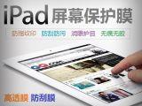 厂家直销 iPad mini 保护膜 屏幕贴膜 高清膜 带包装