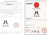 广州天河 海珠区商标公司 专业办理专利 商标 版权