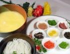 过桥米线、火锅米线、面食的制作方法到重庆新标杆小吃