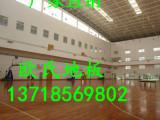 理篮球场运动木地板优质服务 +哪家比较好