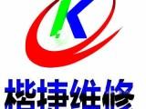 成都锦江区专业打印机复印机传真机上门维修租赁硒鼓墨盒加粉