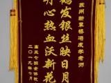 礼工坊定制锦旗