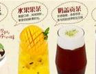 广州小型水吧加盟 饮品店加盟店店排队