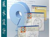 原装台湾风水设计堪舆软件,NCC-921 五术星侨软件,终身免费
