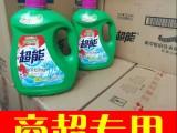超能洗衣液团购价格表 超能洗衣液劳保福利 超能洗衣液员工福利