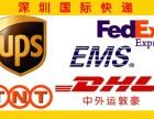 华强北DHL国际快递上楼揽收电话