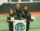 骏驰网球俱乐部暑期招生
