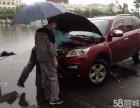 平湖汽车救援,换胎,搭电