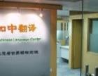 无锡专业的英语翻译公司,12年翻译经验