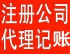 上海市代办营业执照公司 代理记账报税公司 工商变更服务