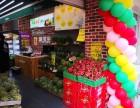 果缤纷手把手教你开一家赚钱的水果店.