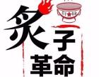 老北京炙子革命烤肉加盟赚钱吗?