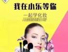 韩式半永久技术 南阳哪里学 南阳小乐化妆美甲半永久培训