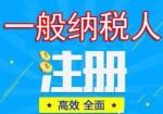 南京栖霞区(三周)注册一般纳税人,提供注册地和25份专票服务
