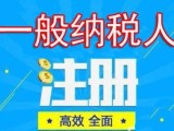 南京注册新公司当天升级一般纳税人,提供注册地和专票和代账服务
