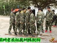 深圳专业拓展训练公司/专业组织深圳户外拓展培训