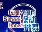海淀区北下关心舞社公开课开始报名啦