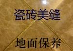 石家庄瓷砖美缝公司专业服务队伍