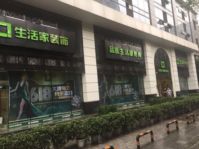 重庆生活家装饰公司 全重庆较好的整装公司 装修电话