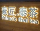 上海素匠泰茶加盟火热进行 网红饮品店加盟好项目