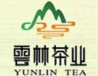 云林茶业加盟