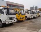 青岛24小时服务,拖车,脱困,流动补胎,送油,充气