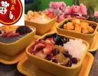 台湾鲜芋仙港式满记甜品全技术培训包教会