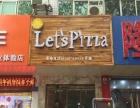 安庆来吃披萨披萨店加盟 零基础创业项目