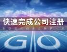南昌专业注册公司,代办公司,拒绝隐藏消费