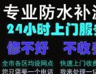 深圳布吉专业防水补漏师傅24小时全市上门防水补漏