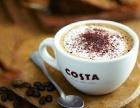 加盟天津Costa咖啡需要多少钱-加盟费说明