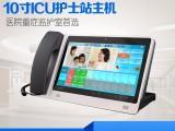 医护对讲系统ICU医护主机10寸医院呼叫系统 ICU探视系统