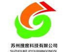 苏州专业网站建设推广SEO小程序开发朋友圈广告