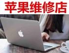 macbook pro修屏幕多少钱北京苹果维修点