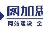 邯郸专门做网站的公司