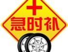 济宁24小时轮胎救援