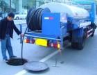 快速低价疏通马桶下水道全城范围高压清洗管道清淤