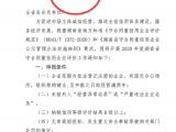2020年度湖南省守合同重信用企业评价工作2月28日申报截止