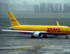 临安DHL国际快递电话临安联邦国际快递临安UPS快递公司电话