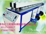 专业生产青岛红三阳塑料板碰焊机PP板材卷圆机接板机 质优价廉